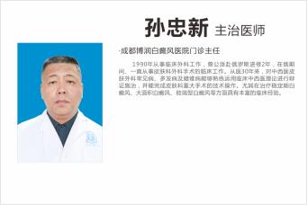 孙忠新——主治医师