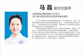 马晶——副主任医师